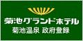 熊本菊池温泉・観光・美人の湯 菊池グランドホテル