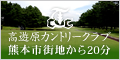 熊本のゴルフ場 高遊原カントリークラブ
