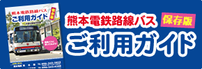 熊本電鉄路線バス「ご利用ガイド」
