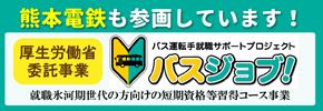 厚生労働省委託事業バス運転手就職サポートプロジェクト バスジョブ!