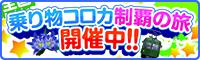 熊本電鉄×コロプラ1日乗り放題きっぷ 発売のお知らせ