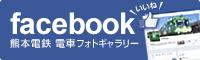 熊本電鉄 facebookページ