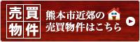 不動産のことなら熊本電鉄へ!