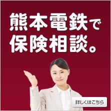 熊本電鉄で保険相談