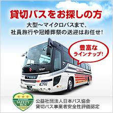 熊本で貸切バスをお探しなら