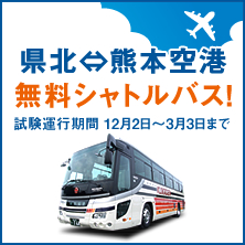 熊本県北⇔熊本空港 無料シャトルバス!試験運行期間12月2日〜3月3日まで