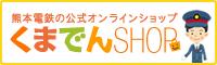 熊本電鉄の公式オンラインショップ「くまでんショップ」