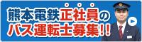 熊本電鉄正社員のバス運転手募集!