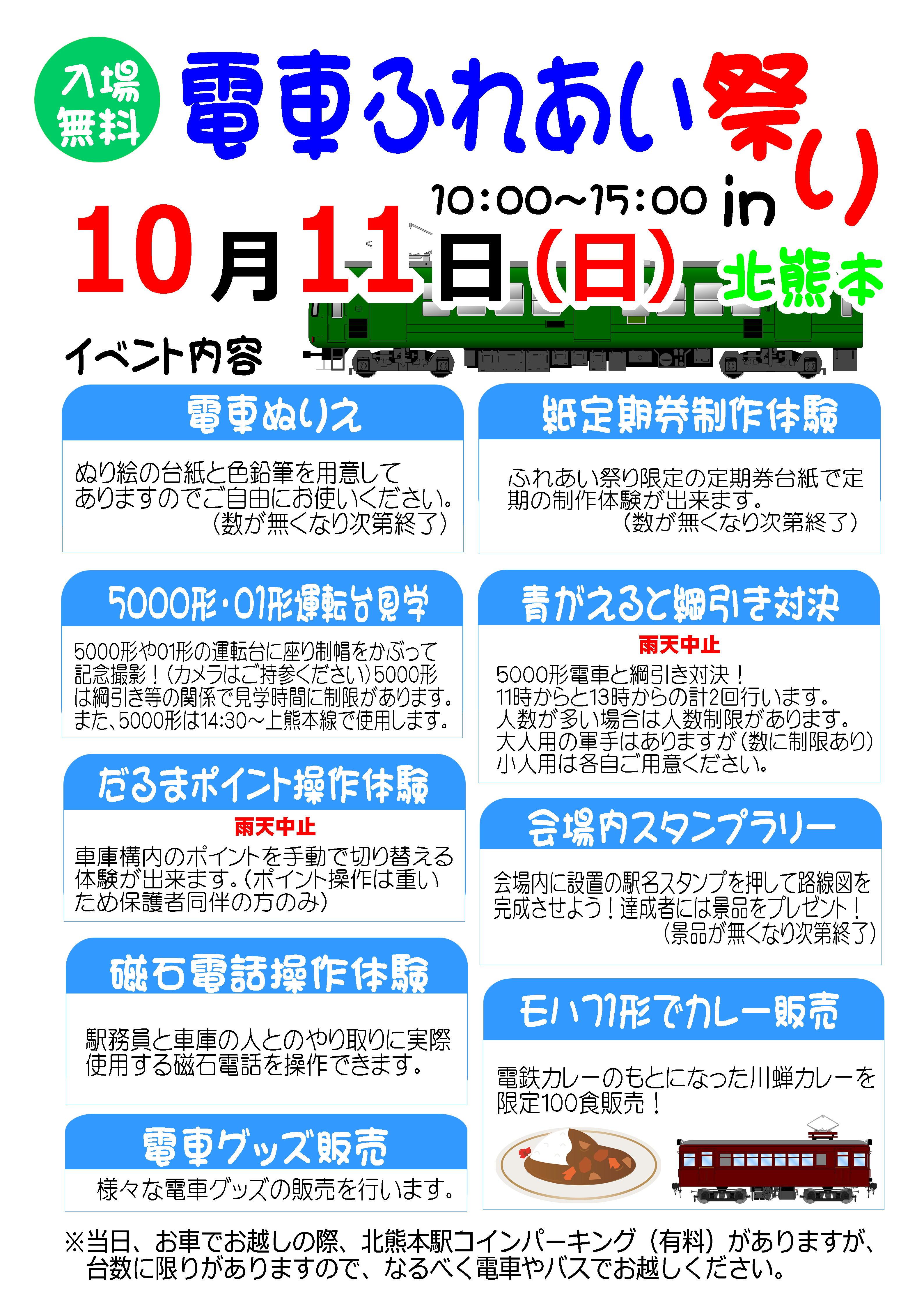 2015電車ふれあい.jpg