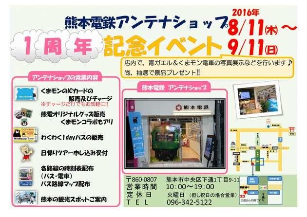 アンテナショップ_1週年イベントポスター.jpg