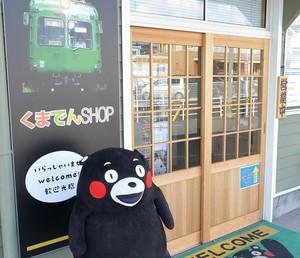 くまでんショップ.jpg