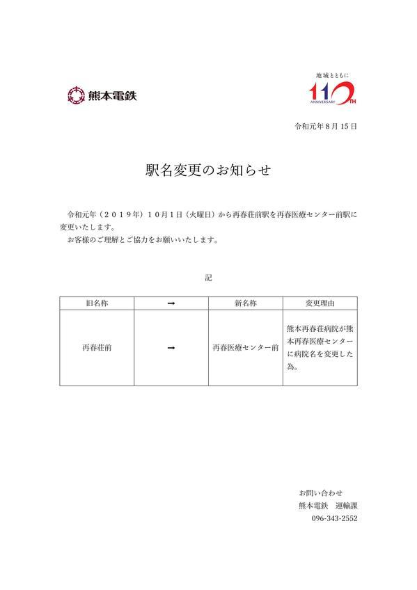 再春荘前駅名称変更について.jpg