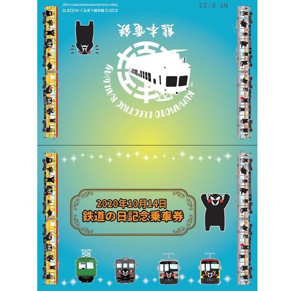 2020鉄道の日記念乗車券(ネット用.jpg