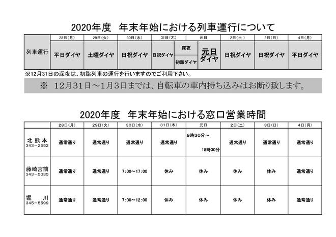 2020窓口営業時間・列車運行状況、自転車禁止等_pages-to-jpg-0001.jpg