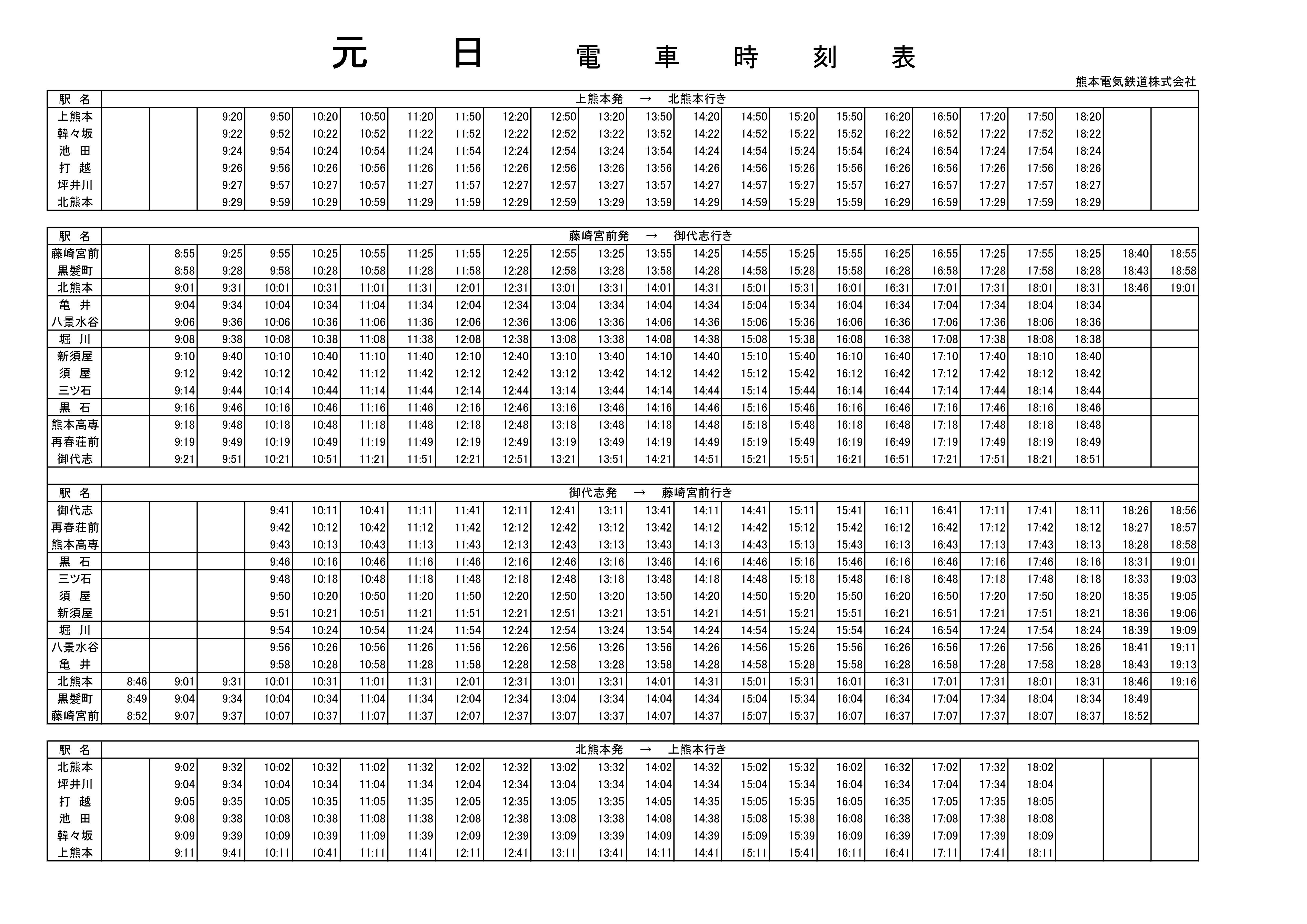 元日電車時刻表.jpg