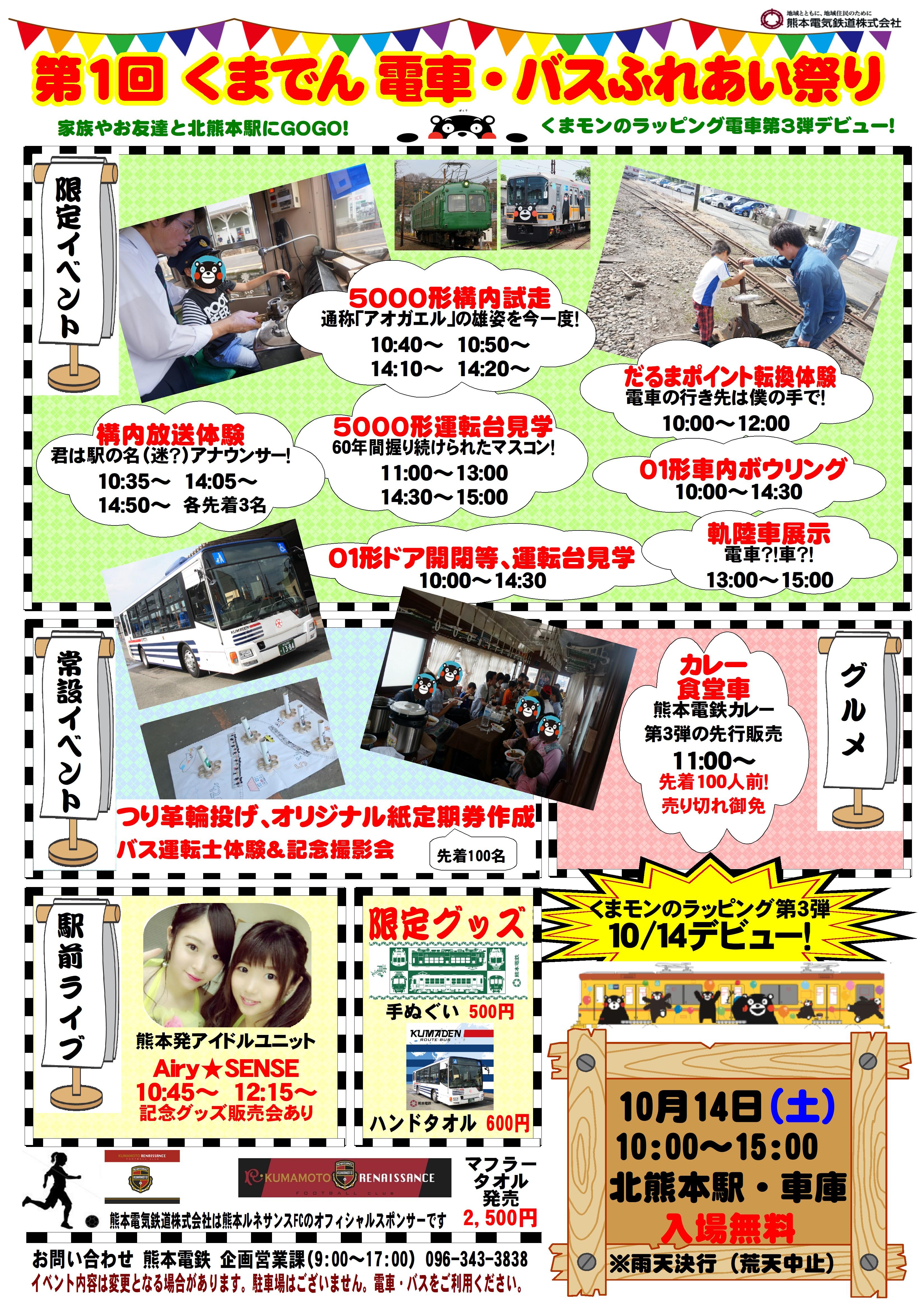 fureaimatsuri2017.jpg