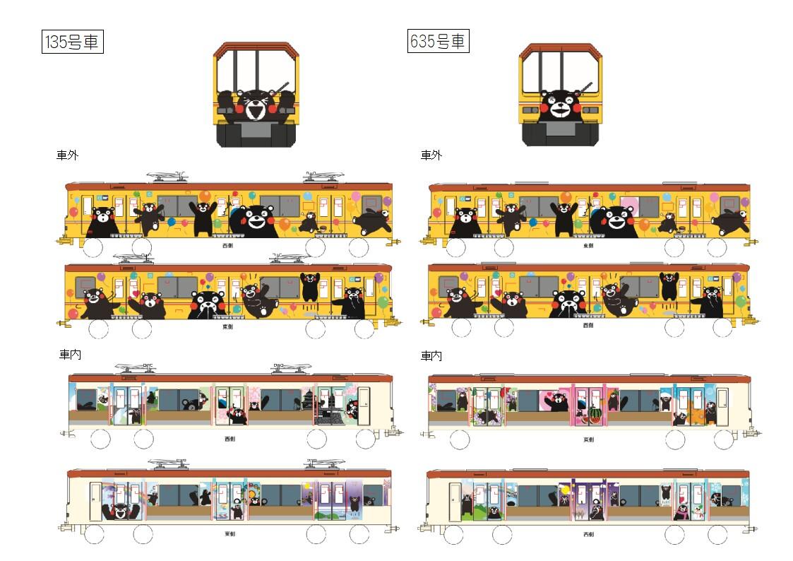 くまモンのラッピング電車 3号車