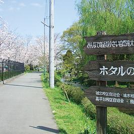 八景水谷公園