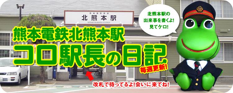 熊本電気鉄道北熊本駅コロ駅長ブログ