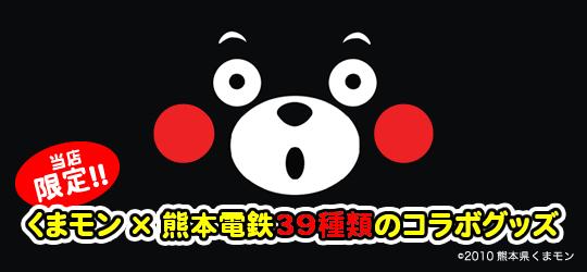 くまモン×熊本電鉄コラボグッズ