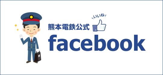 熊本電鉄公式facebook