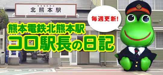 熊本電鉄北熊本駅コロ駅長日記